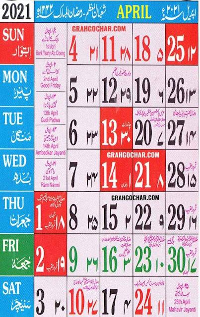 Urdu Calendar 2021 April