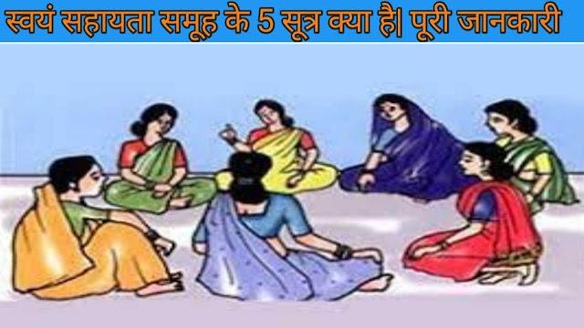Swayam sahayata samuh ke panch sutra kya hain | स्वयं सहायता समूह में पंच सूत्र क्या है