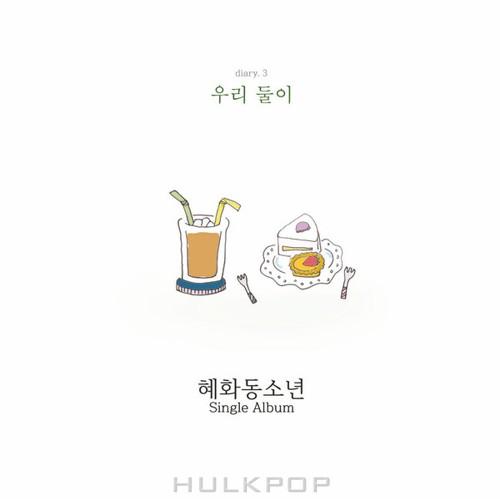 Hyehwadong Boy – Just Two of US – Single