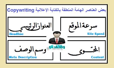 copywriting elements عناصر الكتابة الاعلانية - وظائف ناو