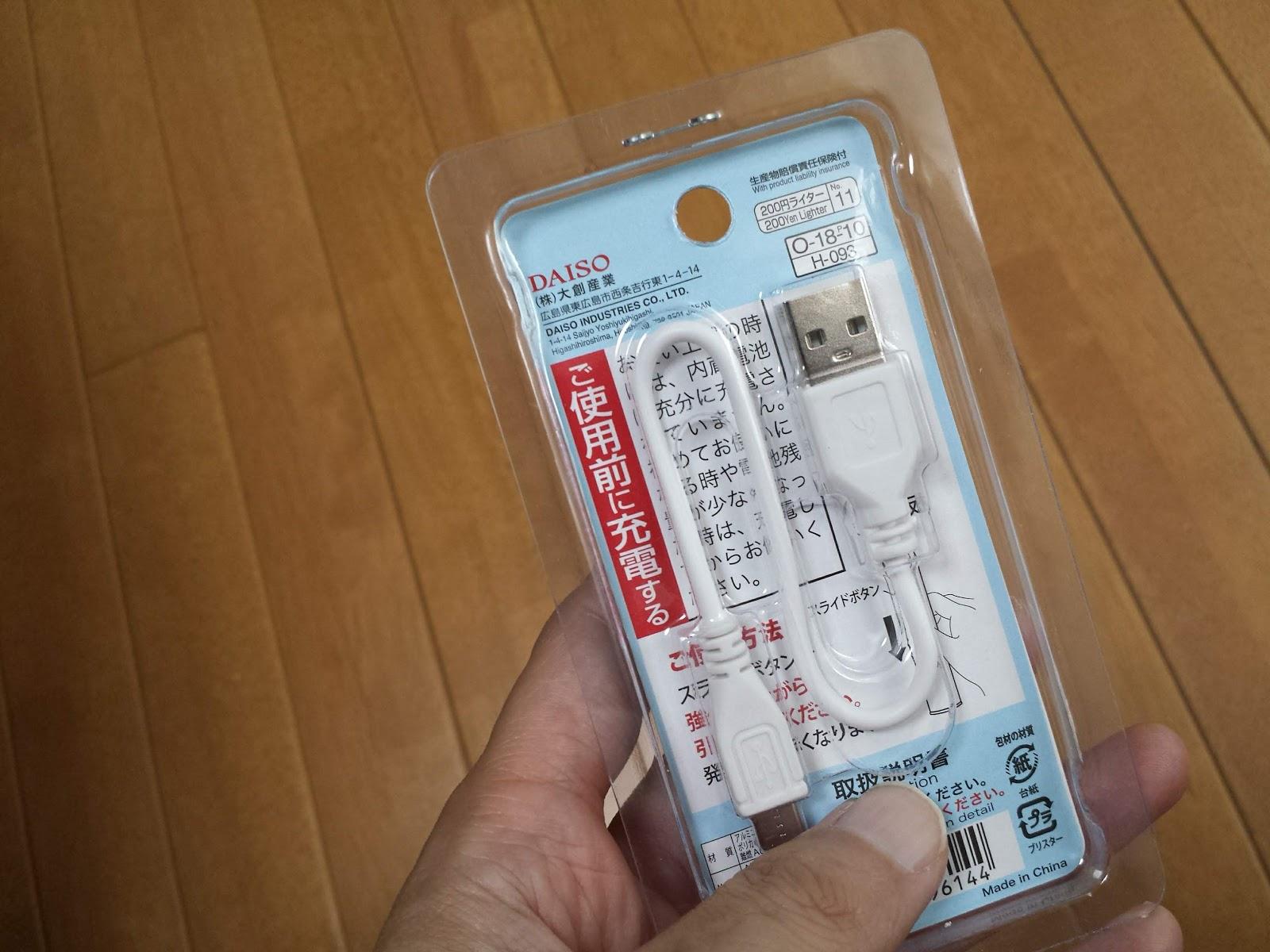 USBライター 充電用のUSBケーブルも付属