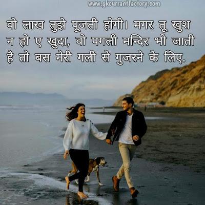 Love Shayari With Images, Love Shayari Images Download, love couple shayari with image, love shayari photo hd, love shayari image ke sath download hd, romantic love shayari with images full hd download