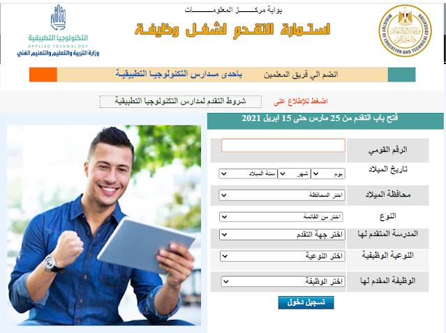 وظائف التربية والتعليم.. فتح باب التقدم للمعلمين والإداريين بداية من 25 مارس حتي 15 ابريل 2021