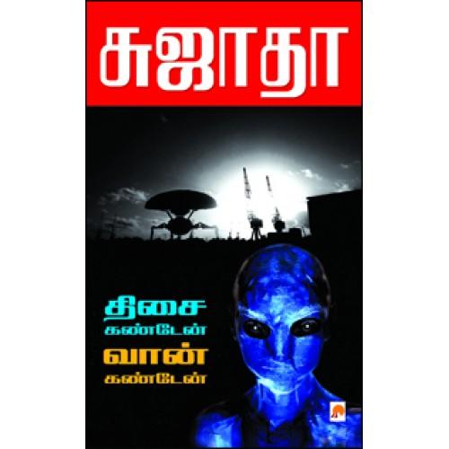 எனக்கு பிடித்த புத்தகங்கள் 6 - சுஜாதா & நாவல்கள் 4