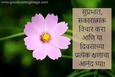 Good Morning in Marathi pic