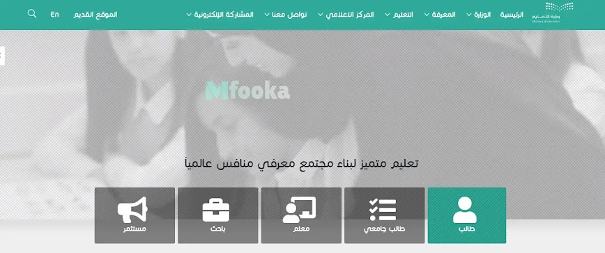 وزارة التربية والتعليم السعودية تحميل الكتب الدراسية