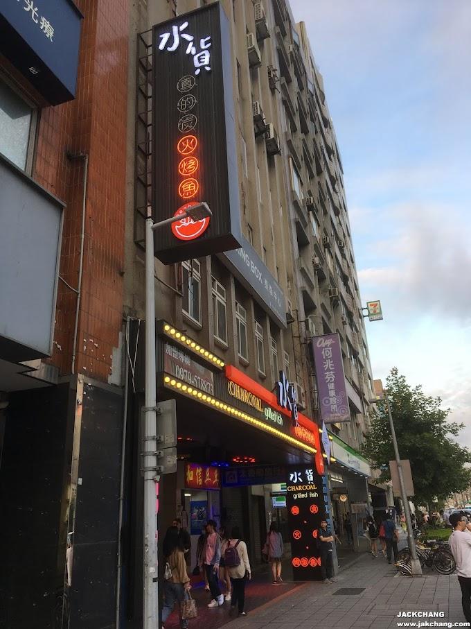 食|台北【松山區】水貨烤魚台北小巨蛋店-重慶麻辣烤魚與啤酒絕配