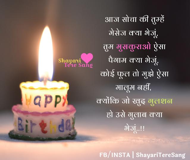Happy Birthday Shayari For Boyfriend