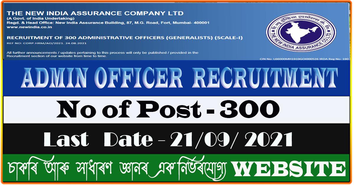 New India Assurance Company Admin Officer Recruitment - 300 Vacancy