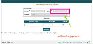 Bihar Ration Card Mobile Number Link Kaise Kare