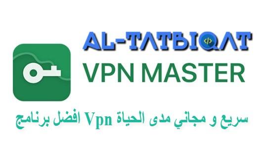 تحميل برنامج VPN Master للكمبيوتر والاندرويد - النسخة المدفوعة