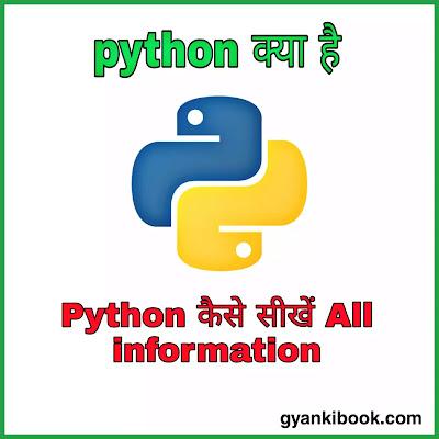 Python kya hai और इसे कैसे सिखे ?