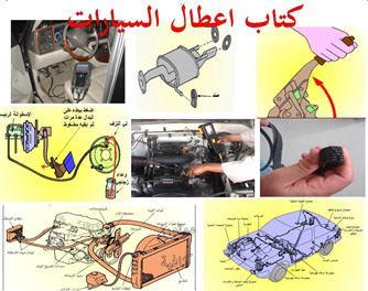 اعطال السيارات pdf