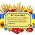 Привітання з Днем захисника Вітчизни, Днем українського козацтва та Покрови Пресвятої Богородиці