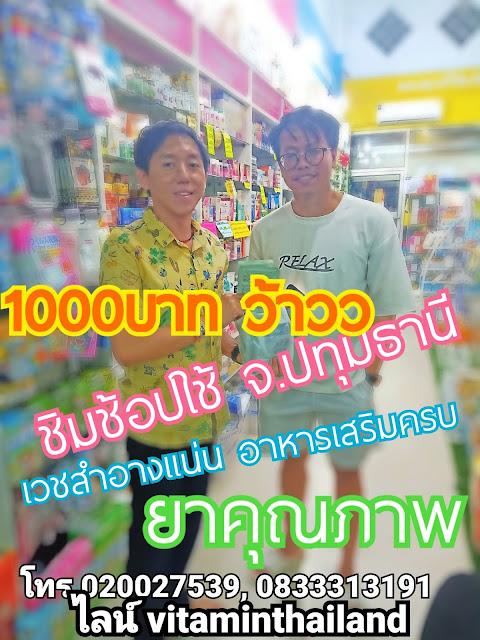 ชิมช้อปใช้ ร้านขายยา ปทุมธานี