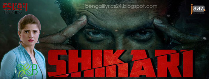 Shikari (2016) Songs Lyrics