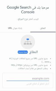 إرسال ملفات السايت ماب، إثبات ملكية المدونة في مشرفي المواقع