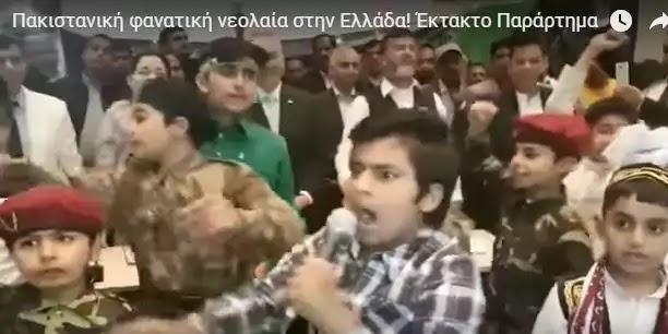 Πακιστανική φανατική νεολαία στην Ελλάδα!  (vid)