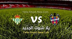 نتيجة مباراة ليفانتي وريال بيتيس اليوم بتاريخ 28-06-2020 في الدوري الاسباني