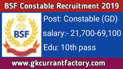 BSF Constable (GD) Recruitment, BSF Recruitment