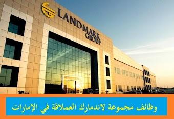 وظائف مجموعة لاندمارك العملاقة في الإمارات لمختلف التخصصات - تقدم الآن