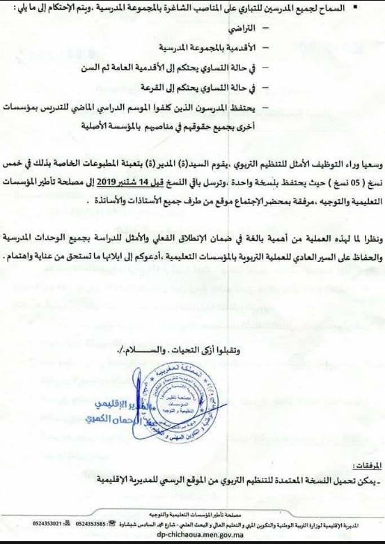 مذكرة تدبير الفائض واسناد المستويات 2019- شيشاوة