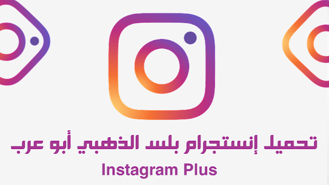 تحميل انستقرام بلس الذهبي Instagram Plus التحديث الأخير أبو عرب برابط مباشر