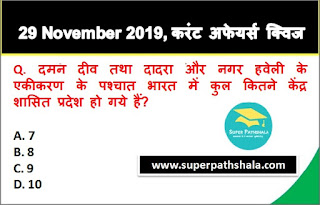 Daily Current Affairs Quiz in Hindi 29 November 2019