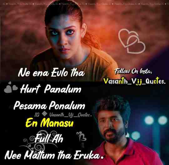 Tamil love kavithal Quotes, tamil love shayari images, love kavithal Quotes, tamil love Quotes, love Quotes tamil