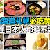 北海道札幌必吃美食,就连日本人都赞不绝口!