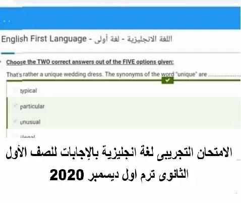 الامتحان التجريبى لغة انجليزية اولى ثانوى ترم اول 2020
