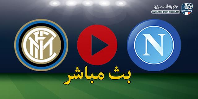 مشاهدة مباراة نابولي وانتر ميلان بث مباشر اليوم 18 ابريل 2021 في الدوري الايطالي