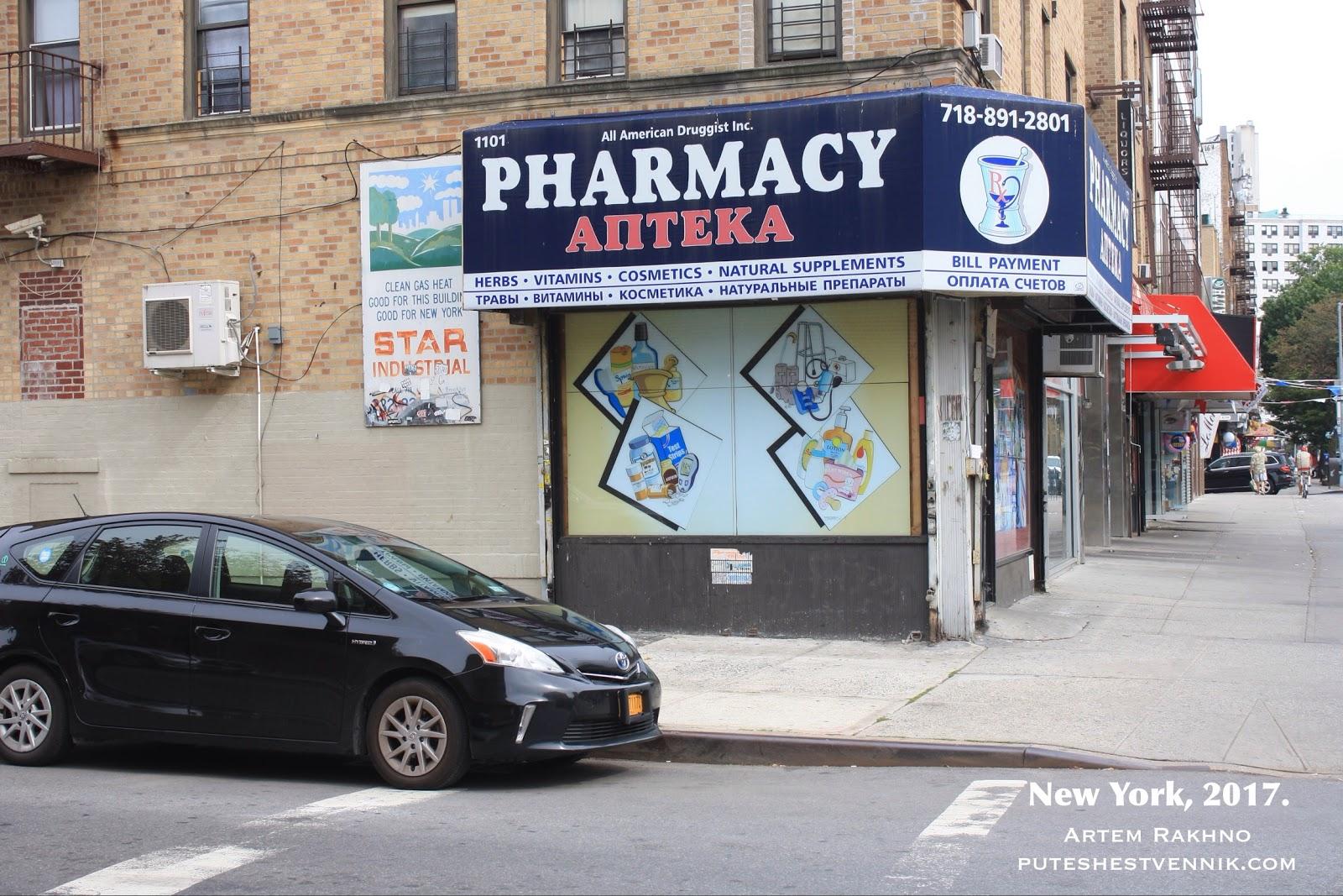 Еще одна аптека на Брайтон-Бич