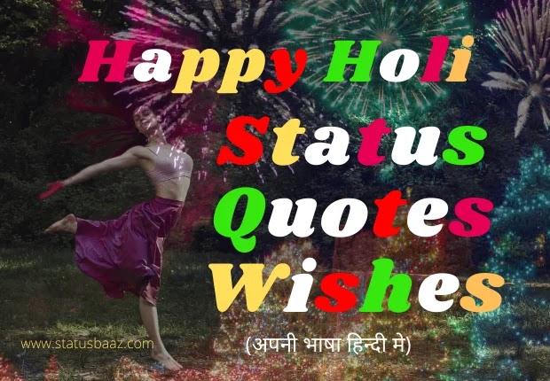 Happy Holi Status Quotes Wishes in Hindi