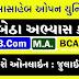 BAOU Admission Form July 2020 I Apply Online