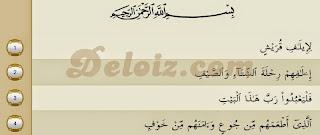 Surat Al-Quraisy