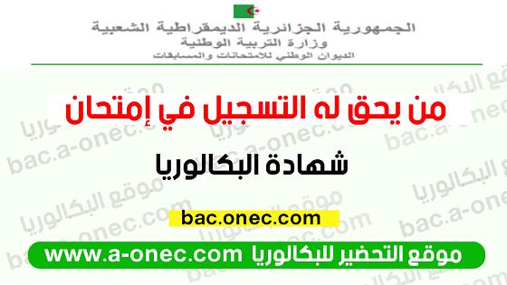 من يحق له التسجيل في امتحان شهادة البكالوريا bac dz ؟
