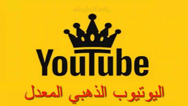 تنزيل تطبيق يوتيوب الذهبي YouTube Gold لتحميل فيديوهات اليوتيوب