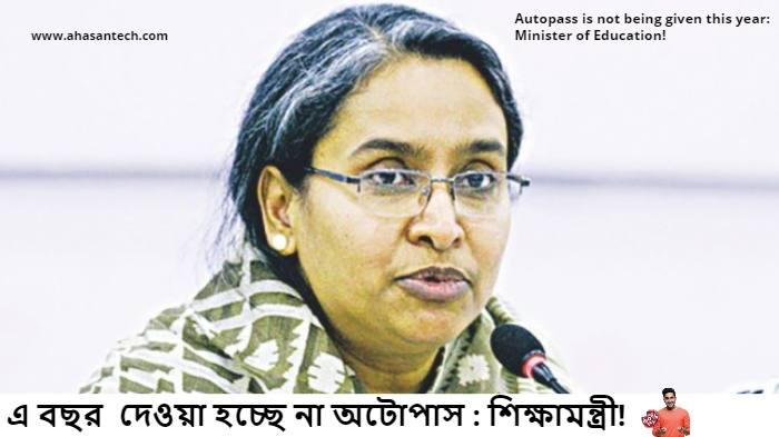 Autopass is not being given this year: Minister of Education!