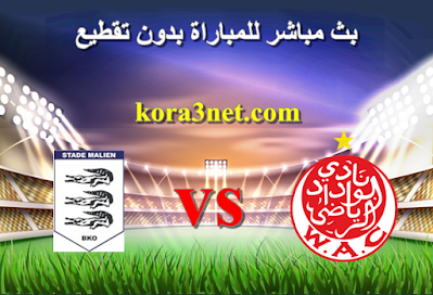 مباراة الوداد المغربى والملعب المالى بث مباشر