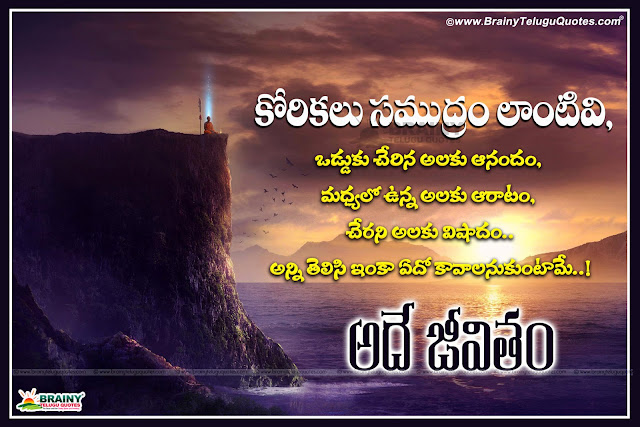 Here is a Good morning quotes in telugu, good morning, Inspirational quotes in telugu, Heart touching Quotes in Telugu, life quotes in telugu, Daily inspiring quotes in telugu, Inspiring telugu quotes, Inspiring lines in telugu, telugu motivational quotes, New Good Heart Quotes and Good Morning telugu Wishes online. Best telugu Language Good Morning WhatsApp Status Online,Inspirational Quotations life inspiring messages thoughts beautiful telugu quotations online trending new fresh thoughts ideas for face book blogger google plus whatsapp friends and near and dear for free down loadable pdf pictures wallpapers images.