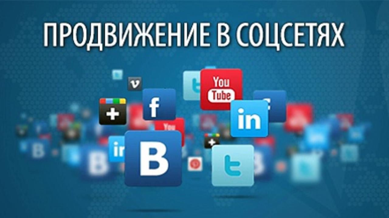 Продвижение политика в социальных сетях, политическая реклама в ...