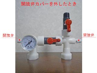 配管(継ぎ手)の組み合わせ
