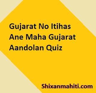 Gujarat No Itihas Ane Maha Gujarat Aandolan Quiz 13