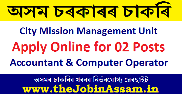City Mission Management Unit, Hailakandi Recruitment 2020: Apply Online For 02 Accountant & Computer Operator Posts