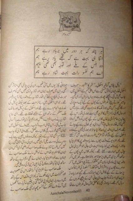Free online reading Dil e barbad ka mousam novel by Sabiha Aamir pdf