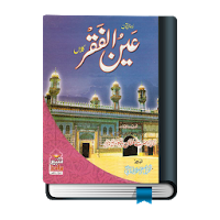 Ain-ul-Faqr Apk Download for Android