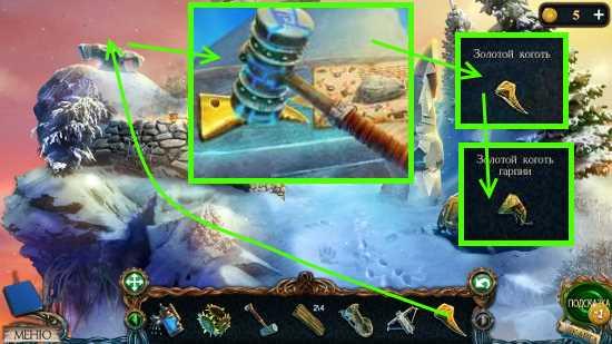 коготь на наковальню и молотком по нему, получим золотой коготь в игре затерянные земли 3