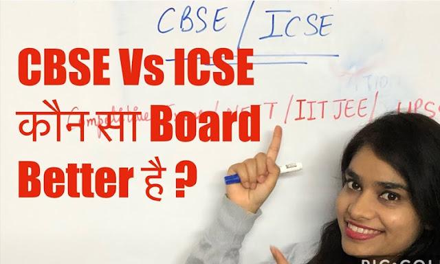 ICSE vs CBSE कौन सा बोर्हैड है सबसे बेटर है?