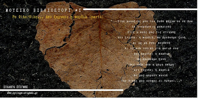 Δεν ξεχνάει η καρδιά by ΣΥΛΛΕΓΩ ΣΤΙΓΜΕΣ (www.syllegw-stigmes.gr)